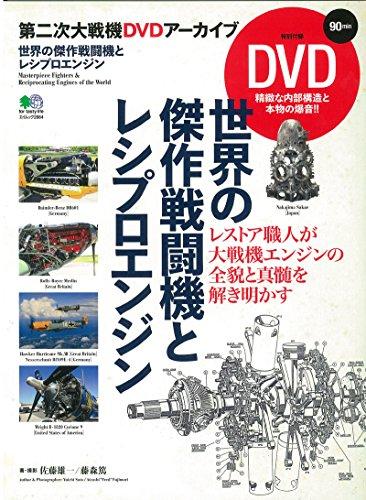 世界の傑作戦闘機とレシプロエンジン (エイムック 2984 第二次大戦機DVDアーカイブ)