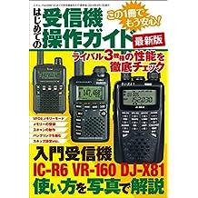 はじめての受信機操作ガイド最新版 (三才ムック vol.699)
