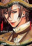 孤島の鬼 分冊版(8) (ARIAコミックス)