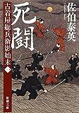 死闘—古着屋総兵衛影始末〈第1巻〉 (新潮文庫)