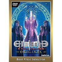 エルミナージュ ORIGINAL ~闇の巫女と神々の指輪~ Best Price Selection