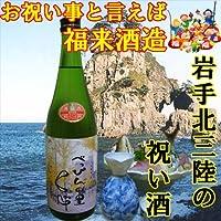福来 上撰 べっぴんの里くじ(オリジナルラベル)720ml