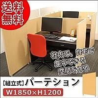 バリュテック パーティション2パネル SPP-1107N 日本製 パーテーション (1100×700)