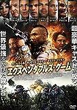 エクスペンダブルズ・ゲーム[DVD]