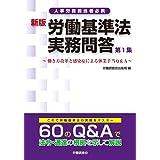 新版 労働基準法実務問答 第1集~働き方改革と感染症による休業手当Q&A~