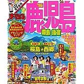 まっぷる 鹿児島 霧島・指宿 '16 (まっぷるマガジン)