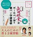 決定版 武田双葉式 ボールペン字 筆ペン字練習帳 (書き込みドリルシリーズ)