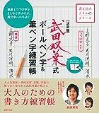 決定版 武田双葉式 ボールペン字&筆ペン字練...