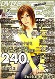DVD インディーズ Magazine (マガジン) 2007年 06月号 [雑誌]