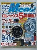 BVLGARI 月刊ブランド Bargain Men's! 2000年 11月号 [雑誌]
