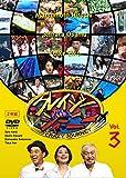 【早期購入特典あり】クレイジージャーニー vol.3(クレイジージャーニーオリジナルステッカー付) [DVD]