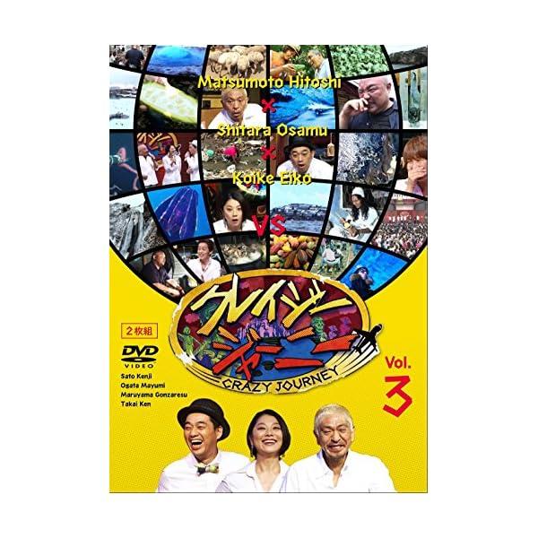 クレイジージャーニー Vol.3 [DVD]の商品画像