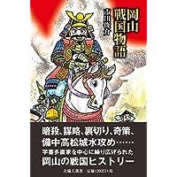 岡山戦国物語 (吉備人選書 8)