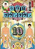 水曜日のダウンタウン10[YRBN-91239][DVD]
