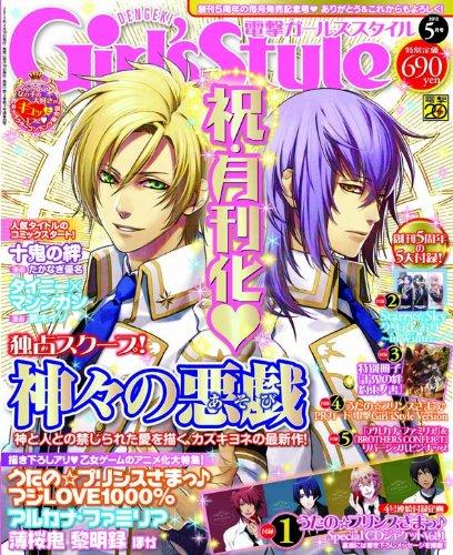 電撃Girl'sStyle (デンゲキガールズスタイル) 2012年 05月号 [雑誌]の詳細を見る