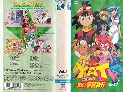 新YAT安心!宇宙旅行 Vol.3 [VHS]