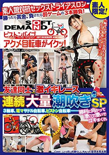 ピストンバイブアクメ自転車がイクッ! 友達同士で激イキレース連続大量潮吹きSP [DVD]