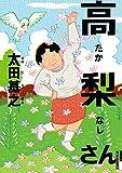 高梨さん / 太田 基之 のシリーズ情報を見る