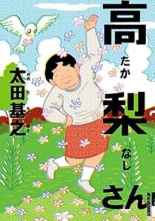 高梨さん (IKKI COMIX)