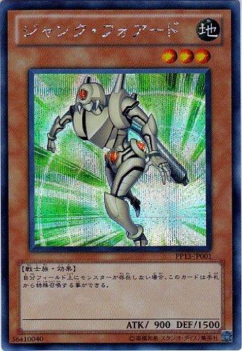 【遊戯王】 ジャンク・フォアード (シークレット) [PP13-JP001]