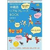 気持ちが伝わる!  沖縄語リアルフレーズBOOK (リアルフレーズBOOKシリーズ)
