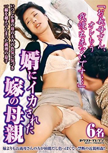 婿にイカされた嫁の母親 [DVD]