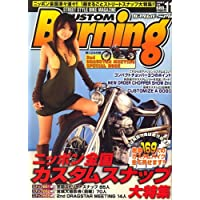 CUSTOM Burning (カスタムバーニング) 2007年 11月号 [雑誌]
