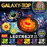 GALAXY TOPギャラクシートップ 全6種セット ガチャガチャ