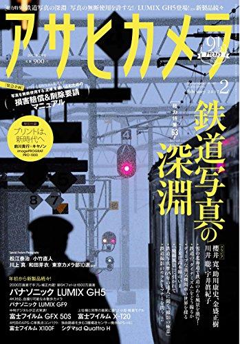 アサヒカメラ 2017年 02 月号 [雑誌]