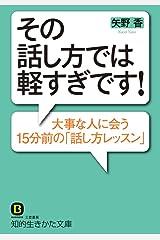 その話し方では軽すぎです!: 大事な人に会う15分前の「話し方レッスン」 (知的生きかた文庫) 文庫