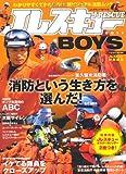 JレスキューBOYS 2011 東京消防庁特殊研修最新レポート 超図解ポンプ車運用のABC (イカロス・ムック)