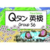 Qタン 英検2級 Group56; 3rd edition
