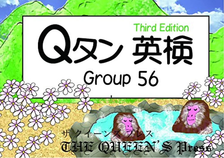 Qタン 英検2級 Group56; 3rd edition