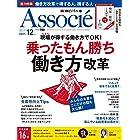 日経ビジネスアソシエ 2017年 12月号