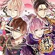 イケメン戦国◆時をかける恋 キャラクターソング&ドラマCD 第四弾