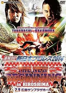 速報DVD!新日本プロレス2014 THE NEW BEGINNING 2.9広島サンプラザホール
