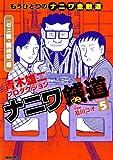 ナニワ銭道(5)「ゼニ道・蟻地獄」篇 (TOKUMA COMICS)
