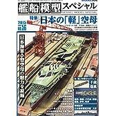 艦船模型スペシャル 2015年 06 月号 [雑誌]