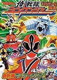 侍戦隊シンケンジャー 2 新折神でパワーアップ!! (てれびくんギンピカシール絵本  スーパーV戦隊シリーズ)