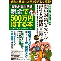 税金で500万円得する本 (TJMOOK)