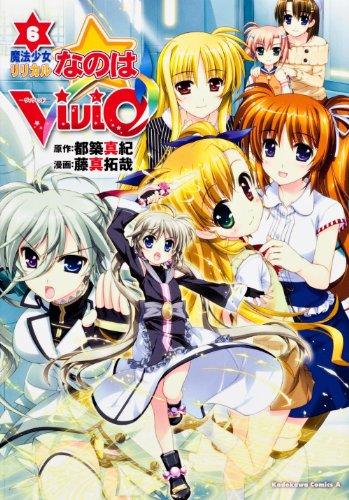 魔法少女リリカルなのはViVid (6) (カドカワコミックスAエース)の詳細を見る