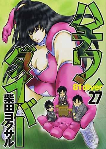 ハチワンダイバー 27 (ヤングジャンプコミックス)の詳細を見る