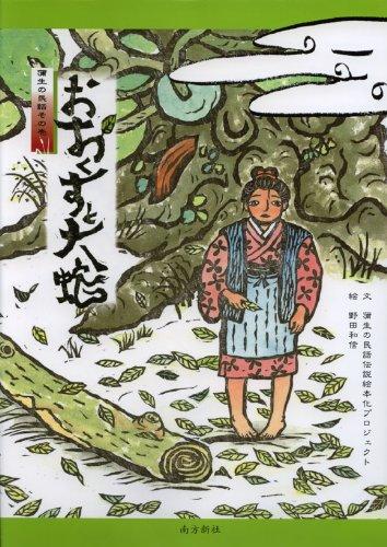 おおくすと大蛇―絵本 (蒲生の民話 その 1)