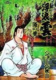 浮浪雲 78 (ビッグコミックス)