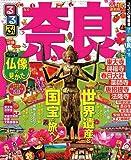 るるぶ奈良'14~'15 (国内シリーズ) 画像