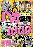 バカ画像The BEST 1000ギガ盛り (COSMIC MOOK)