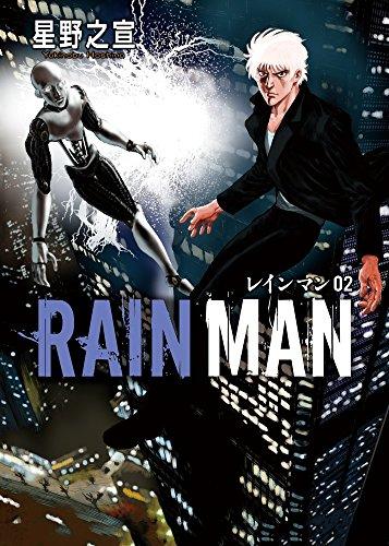 レインマン 2 (ビッグコミックススペシャル)の詳細を見る