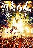 風伝説 第二章 ~雑巾野郎 ボロボロ一番星TOUR2015~(初回生産限定盤)[DVD]
