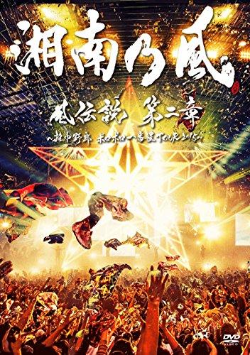 「風伝説 第二章~雑巾野郎 ボロボロ一番星TOUR2015~」(初回生産限定盤)(CD付) [DVD] -