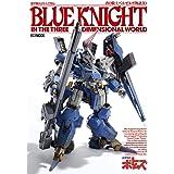 装甲騎兵ボトムズ外伝 青の騎士ベルゼルガ物語3D (ホビージャパンMOOK 1089)